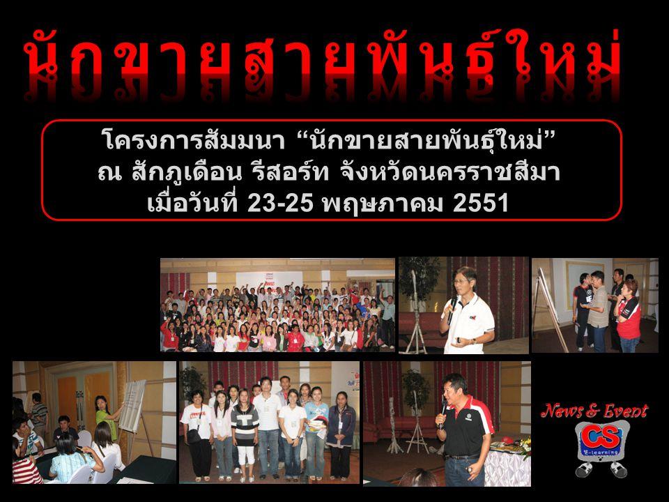 News & Event โครงการสัมมนา นักขายสายพันธุ์ใหม่ ณ สักภูเดือน รีสอร์ท จังหวัดนครราชสีมา เมื่อวันที่ 23-25 พฤษภาคม 2551