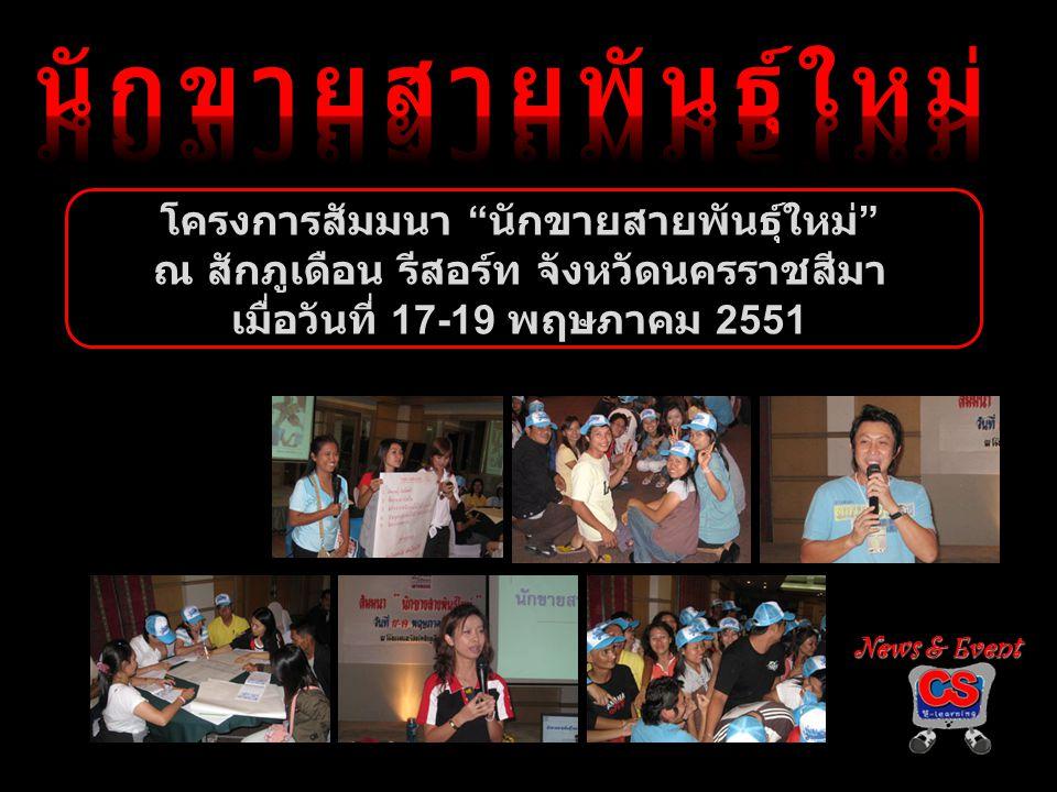 News & Event โครงการสัมมนา นักขายสายพันธุ์ใหม่ ณ สักภูเดือน รีสอร์ท จังหวัดนครราชสีมา เมื่อวันที่ 17-19 พฤษภาคม 2551