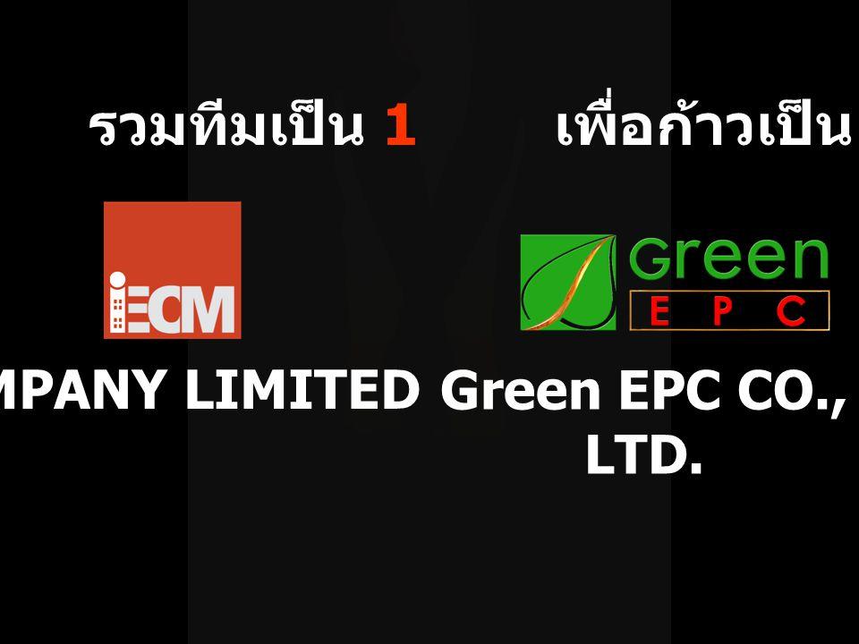 กำหนดเข็มทิศความสำเร็จ iECM COMPANY LIMITED Green EPC CO., LTD. รวมทีมเป็น 1 เพื่อก้าวเป็น 1