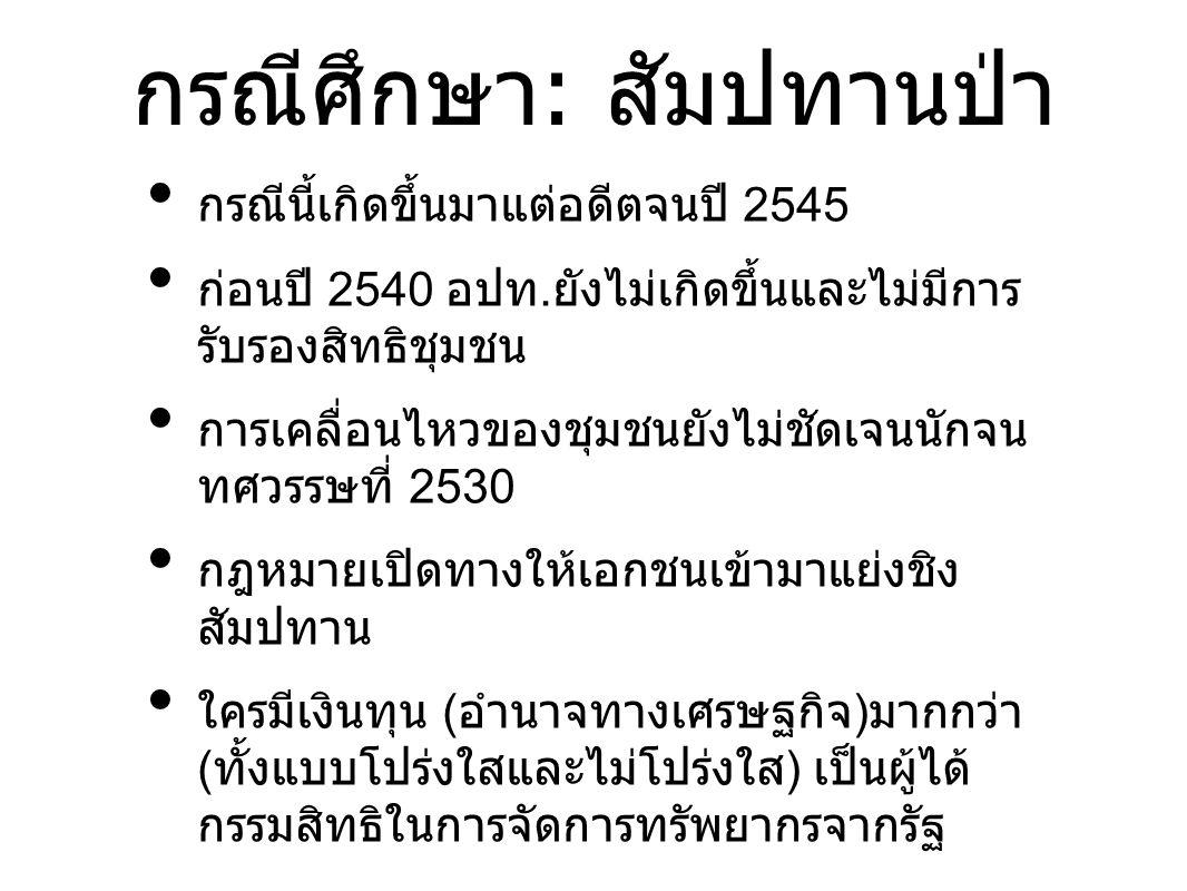 กรณีศึกษา: สัมปทานป่า • กรณีนี้เกิดขึ้นมาแต่อดีตจนปี 2545 • ก่อนปี 2540 อปท. ยังไม่เกิดขึ้นและไม่มีการ รับรองสิทธิชุมชน • การเคลื่อนไหวของชุมชนยังไม่ช