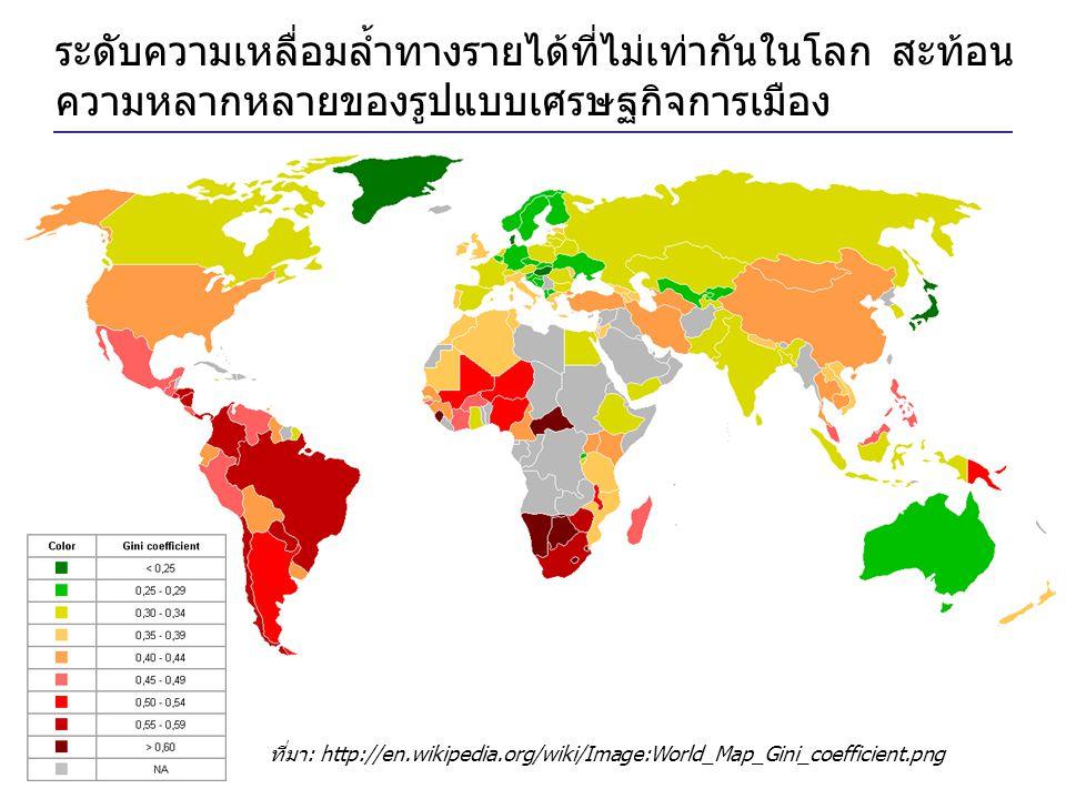 ระดับความเหลื่อมล้ำทางรายได้ที่ไม่เท่ากันในโลก สะท้อน ความหลากหลายของรูปแบบเศรษฐกิจการเมือง ที่มา: http://en.wikipedia.org/wiki/Image:World_Map_Gini_coefficient.png