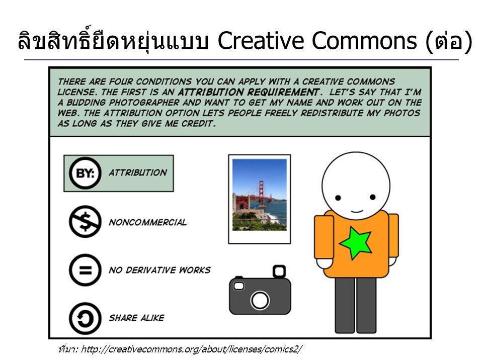 ลิขสิทธิ์ยืดหยุ่นแบบ Creative Commons (ต่อ) ที่มา: http://creativecommons.org/about/licenses/comics2/