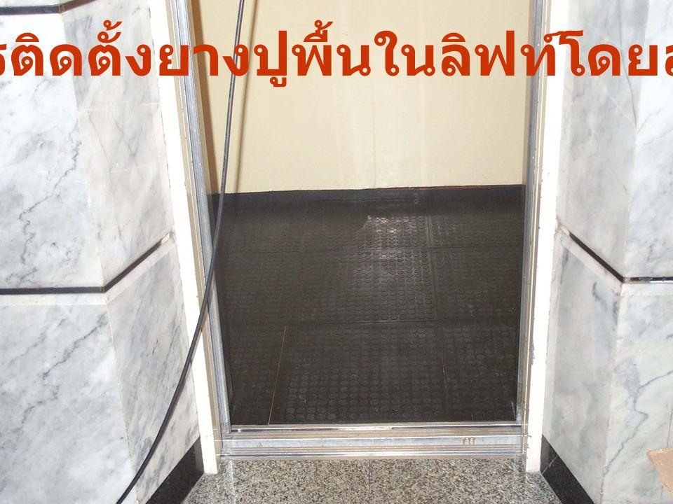 การติดตั้งยางปูพื้นในลิฟท์โดยสาร