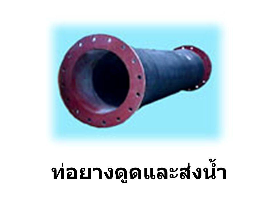 ท่อยางดูดและส่งน้ำ