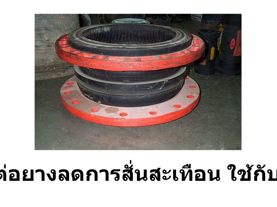 ข้อต่อยางลดการสั่นสะเทือน ใช้กับท่อ