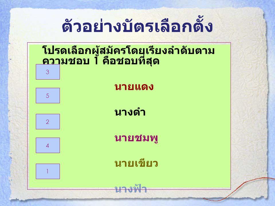 ตัวอย่างบัตรเลือกตั้ง โปรดเลือกผู้สมัครโดยเรียงลำดับตาม ความชอบ 1 คือชอบที่สุด นายแดง นางดำ นายชมพู นายเขียว นางฟ้า 3 5 2 4 1