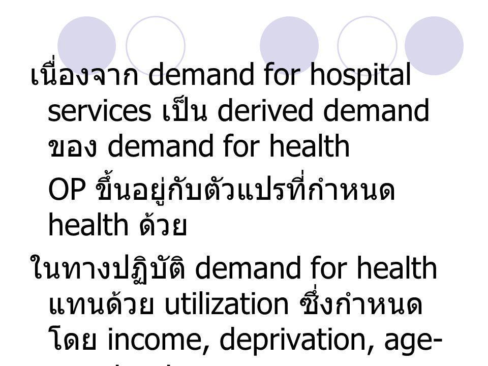 COST variation ในแต่ละพื้นที่ทำ ให้มี unit cost ที่ต่างกันได้ แต่ มิใช่เป็นการผลิตที่ด้อย ประสิทธิภาพ OP ของโรงพยาบาลบางประเภท ให้ผลต่างกัน เช่น preventive care และ health promotion จะ ทำให้ประชากรต้องการ curative care ลดลง จะ compromise อย่างไรระหว่าง รพ.
