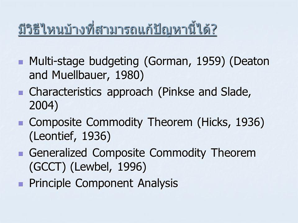 มีวิธีไหนบ้างที่สามารถแก้ปัญหานี้ได้ ?  Multi-stage budgeting (Gorman, 1959) (Deaton and Muellbauer, 1980)  Characteristics approach (Pinkse and Sla