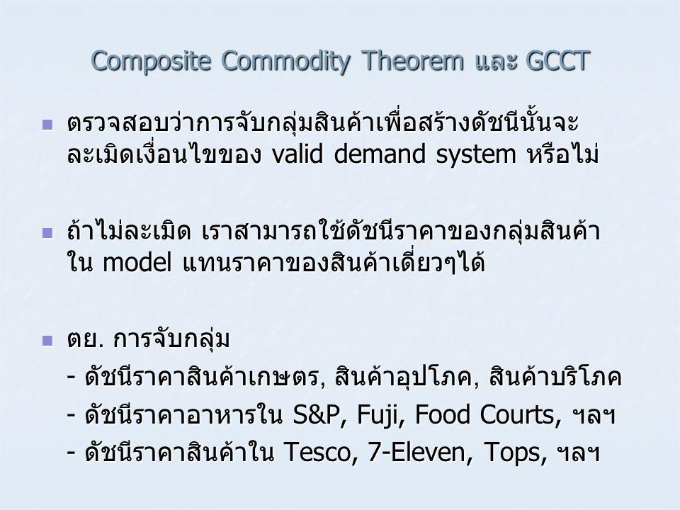 Composite Commodity Theorem และ GCCT  ตรวจสอบว่าการจับกลุ่มสินค้าเพื่อสร้างดัชนีนั้นจะ ละเมิดเงื่อนไขของ valid demand system หรือไม่  ถ้าไม่ละเมิด เ