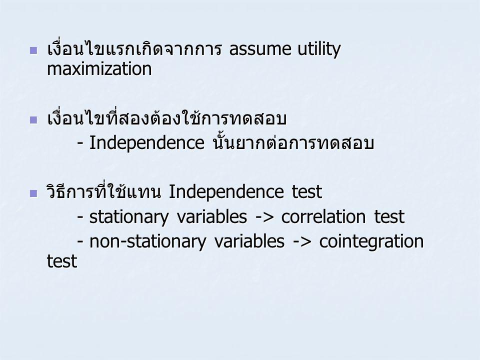  เงื่อนไขแรกเกิดจากการ assume utility maximization  เงื่อนไขที่สองต้องใช้การทดสอบ - Independence นั้นยากต่อการทดสอบ  วิธีการที่ใช้แทน Independence