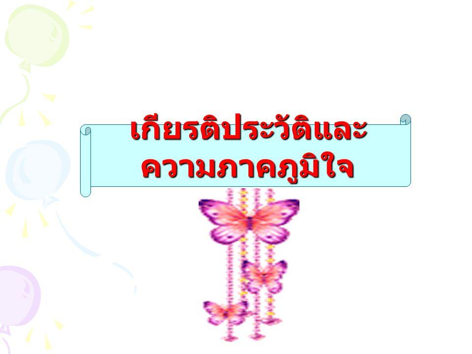 ได้รับรางวัลศูนย์พัฒนาเด็กเล็กดีเด่น ระดับกลางประจำปี 2551 ได้โล่รางวัล เกียรติบัตรและเงิน รางวัล 500,000 บาท จากนายสมพร ใช้บางยาง อธิดีกรมส่งเสริมการปกครอง ท้องถิ่น กระทรวงมหาดไทย