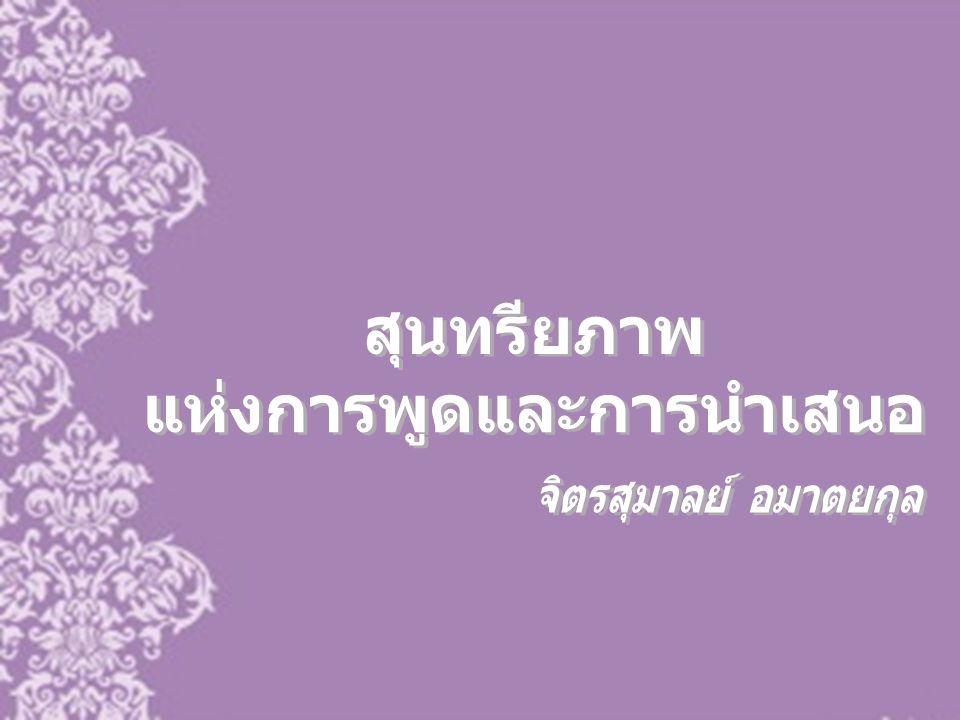 Deputy Managing Director : Challenge Group Senior Training Consultant : Performa (Thailand) Director of Membership: Chivasom International Health Resorts Director of Sales: Phuket Island Company