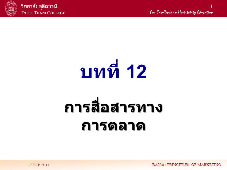 1 บทที่ 12 การสื่อสารทาง การตลาด 12 SEP 2011 BA2301 PRINCIPLES OF MARKETING