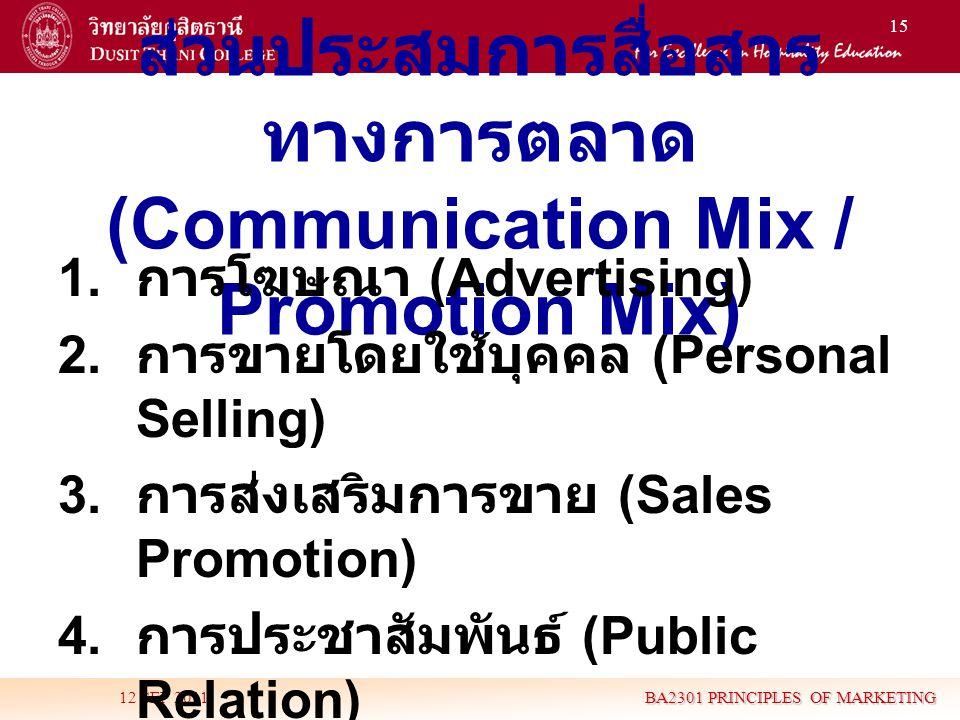 15 ส่วนประสมการสื่อสาร ทางการตลาด (Communication Mix / Promotion Mix) 12 SEP 2011 BA2301 PRINCIPLES OF MARKETING 1. การโฆษณา (Advertising) 2. การขายโด