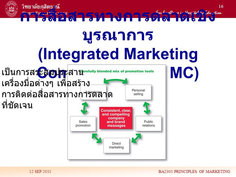 16 การสื่อสารทางการตลาดเชิง บูรณาการ (Integrated Marketing Communication: IMC) 12 SEP 2011 BA2301 PRINCIPLES OF MARKETING เป็นการสระสมประสาน เครื่องมื