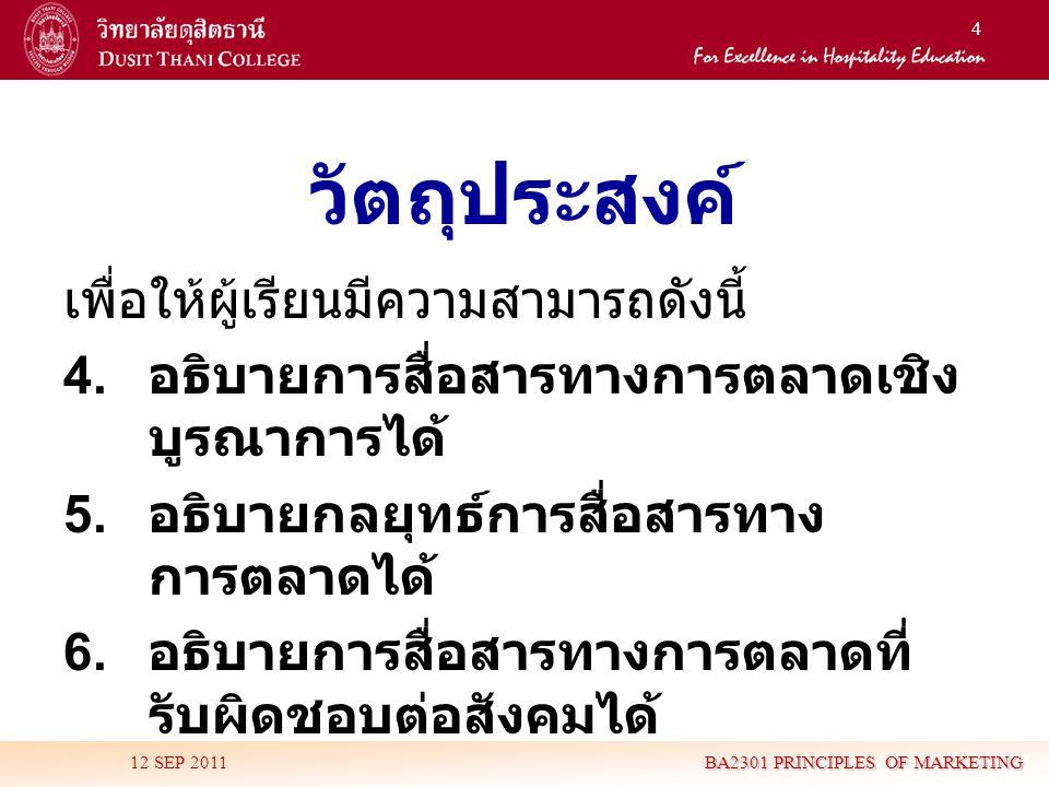 15 ส่วนประสมการสื่อสาร ทางการตลาด (Communication Mix / Promotion Mix) 12 SEP 2011 BA2301 PRINCIPLES OF MARKETING 1.