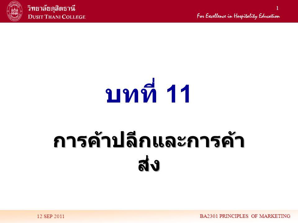 1 บทที่ 11 การค้าปลีกและการค้า ส่ง 12 SEP 2011 BA2301 PRINCIPLES OF MARKETING