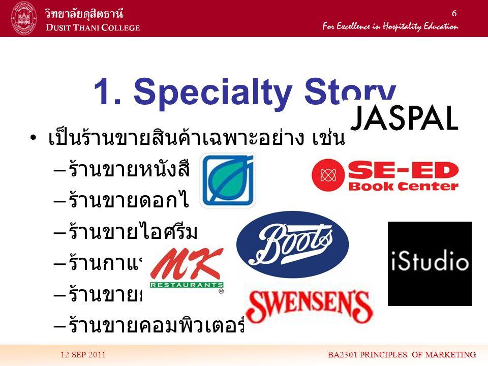6 1. Specialty Story • เป็นร้านขายสินค้าเฉพาะอย่าง เช่น – ร้านขายหนังสือ – ร้านขายดอกไม้ – ร้านขายไอศรีม – ร้านกาแฟ – ร้านขายยา – ร้านขายคอมพิวเตอร์ 1