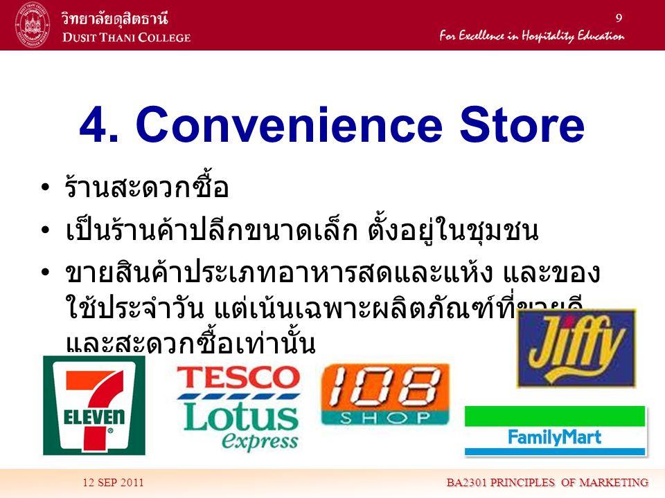 9 4. Convenience Store • ร้านสะดวกซื้อ • เป็นร้านค้าปลีกขนาดเล็ก ตั้งอยู่ในชุมชน • ขายสินค้าประเภทอาหารสดและแห้ง และของ ใช้ประจำวัน แต่เน้นเฉพาะผลิตภั