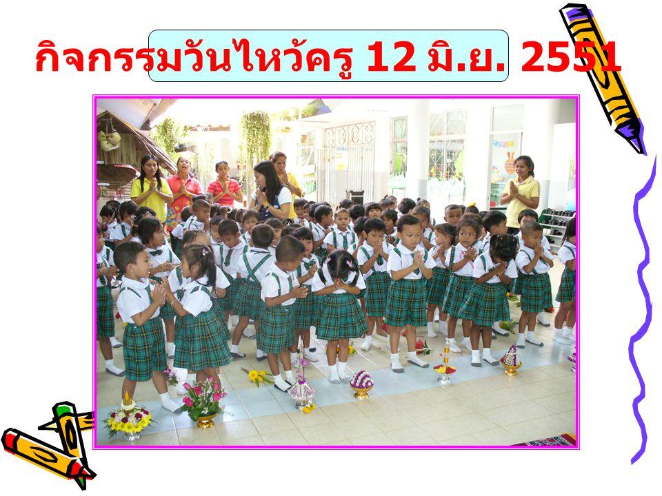 17 ก. ย. 2551 ต้อนรับคณะกรรมการคัดเลือกศูนย์พัฒนาเด็กเล็กดีเด่น