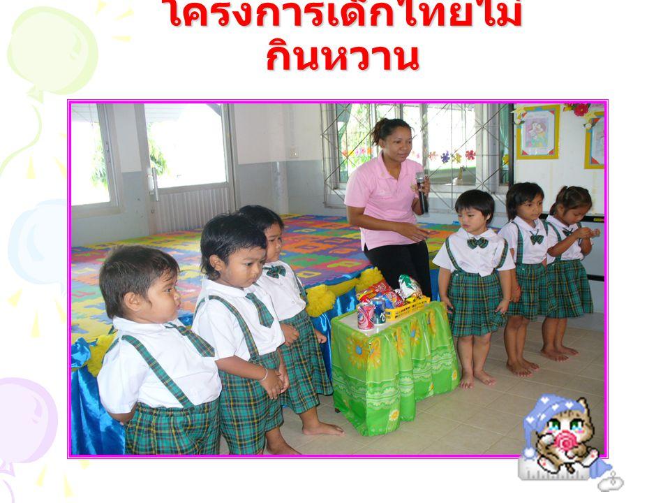 โครงการเด็กไทยไม่ กินหวาน