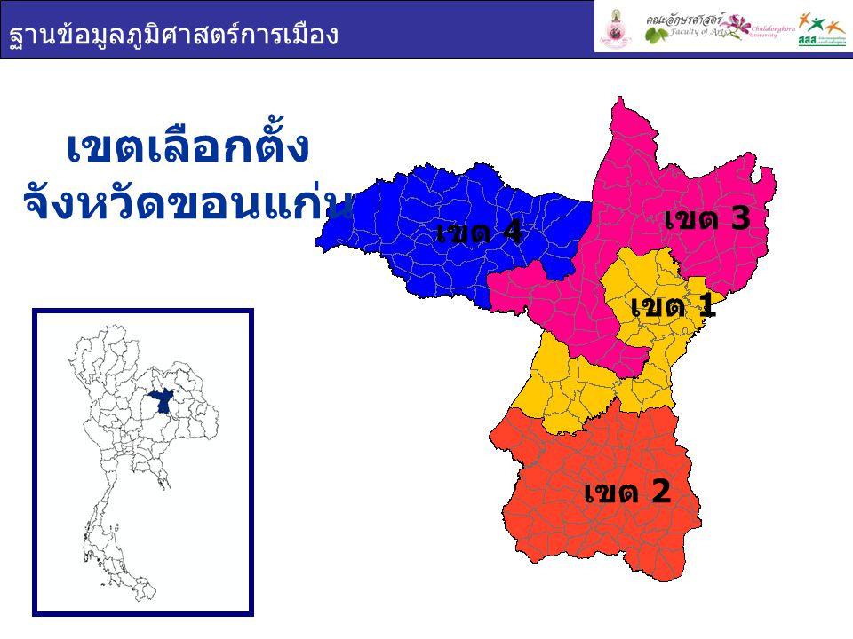 ฐานข้อมูลภูมิศาสตร์การเมือง เขตเลือกตั้ง จังหวัดขอนแก่น เขต 3 เขต 4 เขต 1 เขต 2