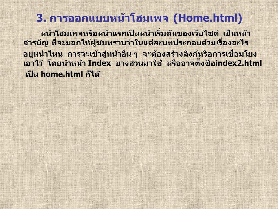 3. การออกแบบหน้าโฮมเพจ (Home.html) หน้าโฮมเพจหรือหน้าแรกเป็นหน้าเริ่มต้นของเว็บไซด์ เป็นหน้า สารบัญ ที่จะบอกให้ผู้ชมทราบว่าในแต่ละบทประกอบด้วยเรื่องอะ