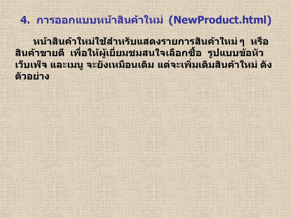 4. การออกแบบหน้าสินค้าใหม่ (NewProduct.html) หน้าสินค้าใหม่ใช้สำหรับแสดงรายการสินค้าใหม่ ๆ หรือ สินค้าขายดี เพื่อให้ผู้เยี่ยมชมสนใจเลือกซื้อ รูปแบบข้อ