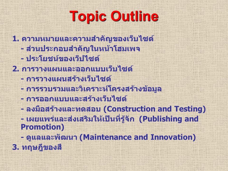 Topic Outline 1. ความหมายและความสำคัญของเว็บไซต์ - ส่วนประกอบสำคัญในหน้าโฮมเพจ - ประโยชน์ของเว็ปไซต์ 2. การวางแผนและออกแบบเว็บไซต์ - การวางแผนสร้างเว็