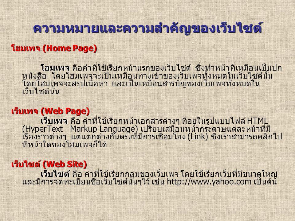 ความหมายและความสำคัญของเว็บไซต์ โฮมเพจ (Home Page) โฮมเพจ โฮมเพจ คือคำที่ใช้เรียกหน้าแรกของเว็บไซต์ ซึ่งทำหน้าที่เหมือนเป็นปก หนังสือ โดยโฮมเพจจะเป็นเ