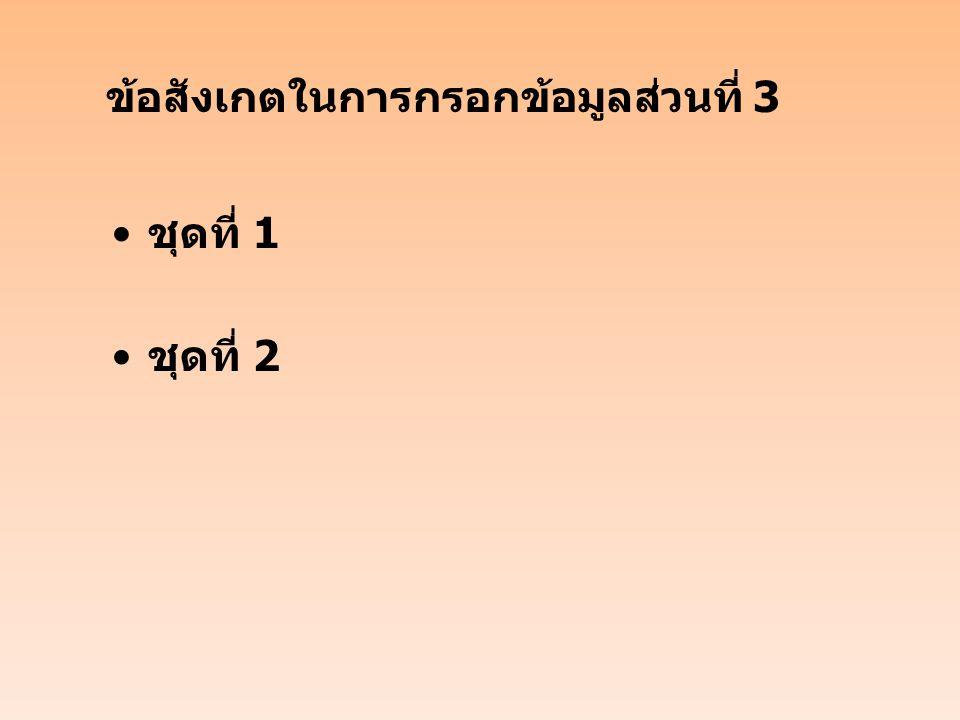 ข้อสังเกตในการกรอกข้อมูลส่วนที่ 3 •ชุดที่ 1 •ชุดที่ 2