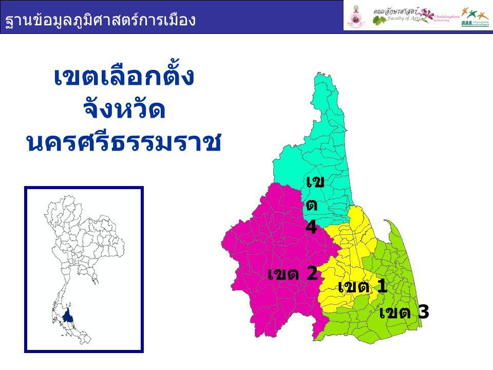 ฐานข้อมูลภูมิศาสตร์การเมือง เขตเลือกตั้ง จังหวัด นครศรีธรรมราช เขต 2 เข ต 4 เขต 3 เขต 1