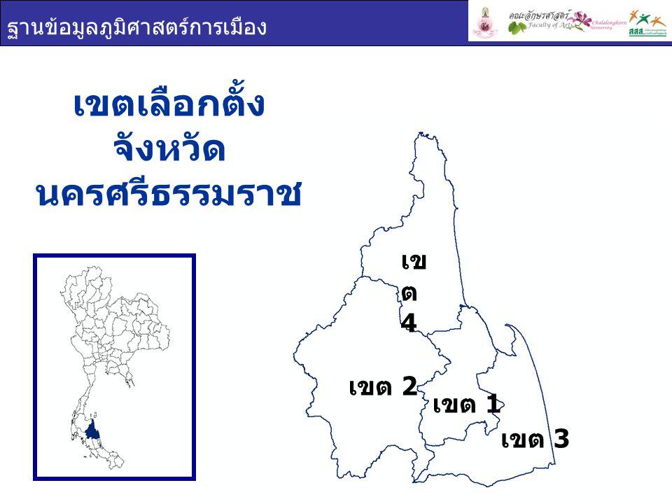 ฐานข้อมูลภูมิศาสตร์การเมือง เขตเลือกตั้ง จังหวัด นครศรีธรรมราช เขต 1 เขต 2 เข ต 4 เขต 3