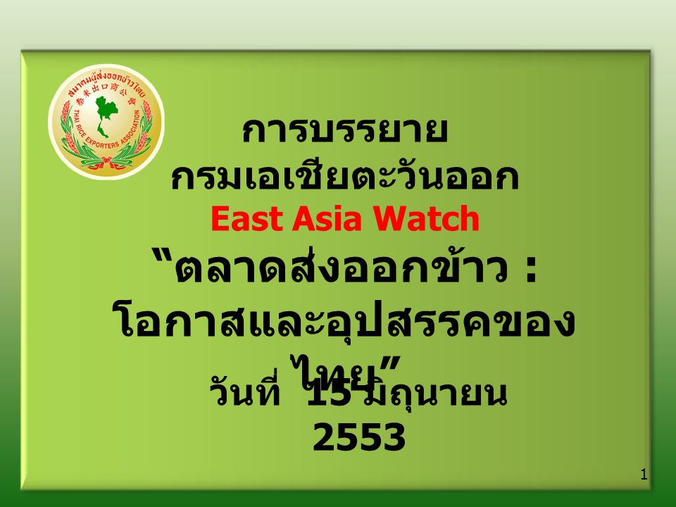 STRENGTH : known for the world's kitchen (brand) : quality rice : strong production and processing base : climate/ variety/ experience : service excellence : ability to adjust to new health standards : strong private sector THAI RICE : SWOT ANALYSIS 32