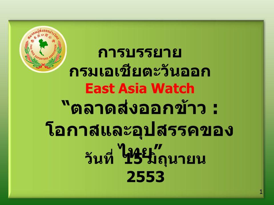 การบรรยาย กรมเอเชียตะวันออก East Asia Watch ตลาดส่งออกข้าว : โอกาสและอุปสรรคของ ไทย 1 วันที่ 15 มิถุนายน 2553