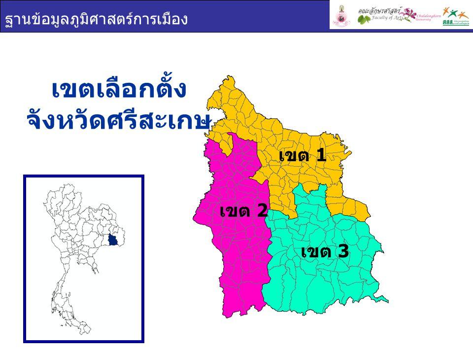 ฐานข้อมูลภูมิศาสตร์การเมือง เขต 1 เขต 2 เขตเลือกตั้ง จังหวัดศรีสะเกษ เขต 3