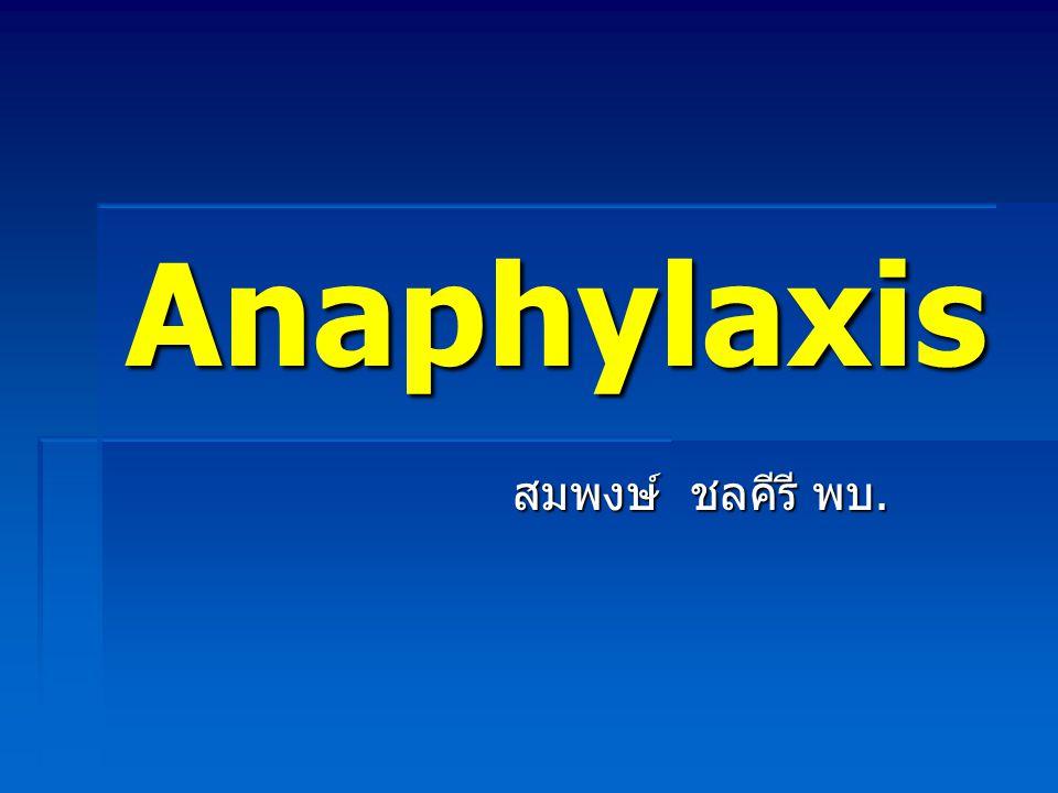 Anaphylaxis  ภาวะที่เกิดจากปฏิกิริยาภูมิแพ้อย่างเฉียบพลัน และรุนแรง มีผลต่อการล้มเหลวระบบอวัยวะที่ สำคัญได้  โอกาสเกิด ๑ - ๓ % ตลอดช่วงชีวิต  อัตราตายประมาณ ๑ %