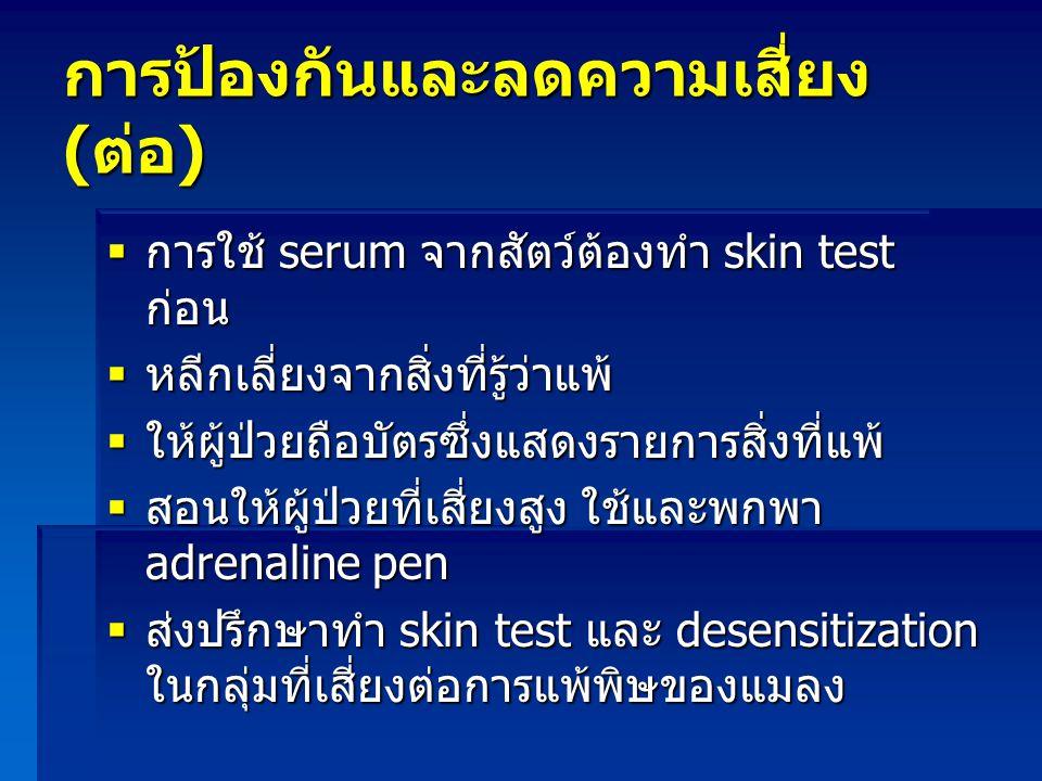 การป้องกันและลดความเสี่ยง ( ต่อ )  การใช้ serum จากสัตว์ต้องทำ skin test ก่อน  หลีกเลี่ยงจากสิ่งที่รู้ว่าแพ้  ให้ผู้ป่วยถือบัตรซึ่งแสดงรายการสิ่งที