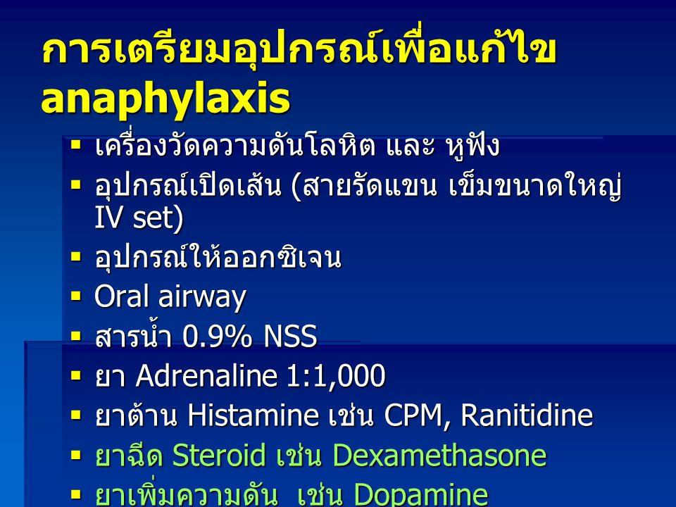 การเตรียมอุปกรณ์เพื่อแก้ไข anaphylaxis  เครื่องวัดความดันโลหิต และ หูฟัง  อุปกรณ์เปิดเส้น ( สายรัดแขน เข็มขนาดใหญ่ IV set)  อุปกรณ์ให้ออกซิเจน  Or