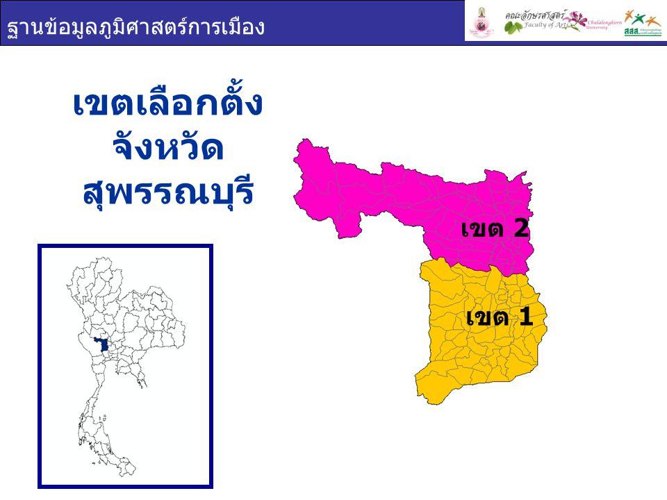 ฐานข้อมูลภูมิศาสตร์การเมือง เขตเลือกตั้ง จังหวัด สุพรรณบุรี เขต 2 เขต 1