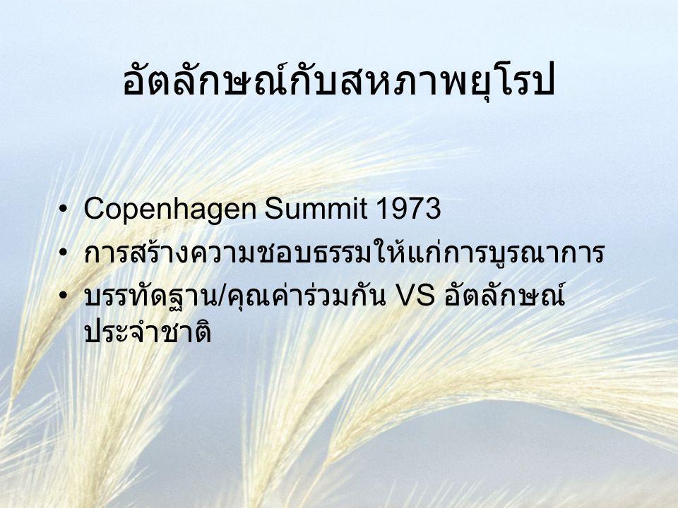 อัตลักษณ์กับสหภาพยุโรป •Copenhagen Summit 1973 • การสร้างความชอบธรรมให้แก่การบูรณาการ • บรรทัดฐาน / คุณค่าร่วมกัน VS อัตลักษณ์ ประจำชาติ
