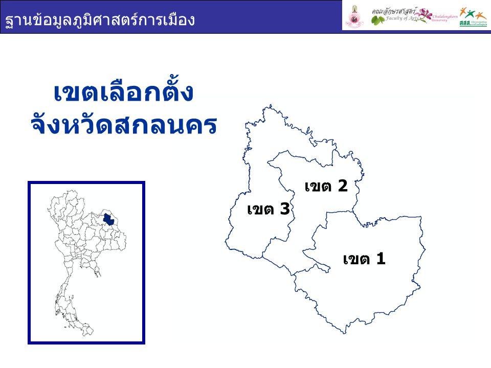 ฐานข้อมูลภูมิศาสตร์การเมือง เขตเลือกตั้ง จังหวัดสกลนคร เขต 1 เขต 2 เขต 3