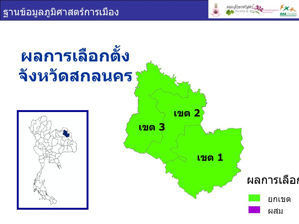 ฐานข้อมูลภูมิศาสตร์การเมือง ผลการเลือกตั้ง จังหวัดสกลนคร ยกเขต ผสม ผลการเลือกตั้ง เขต 1 เขต 2 เขต 3