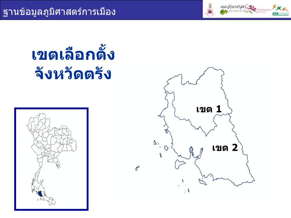 ฐานข้อมูลภูมิศาสตร์การเมือง การใช้สิทธิเลือกตั้ง จังหวัด ตรัง เขตผู้มีสิทธิเลือกตั้งผู้ใช้สิทธิเลือกตั้งร้อยละผู้ใช้สิทธิ เลือกตั้ง ตรัง 413,790343,48583.01 เขต 1 209,894174,39283.09 เขต 2 203,896169,09382.93 เขต 1 เขต 2 ผู้มาใช้สิทธิเลือกตั้ง ผู้ไม่มาใช้สิทธิเลือกตั้ง ผลรวม 83.01% 16.99%