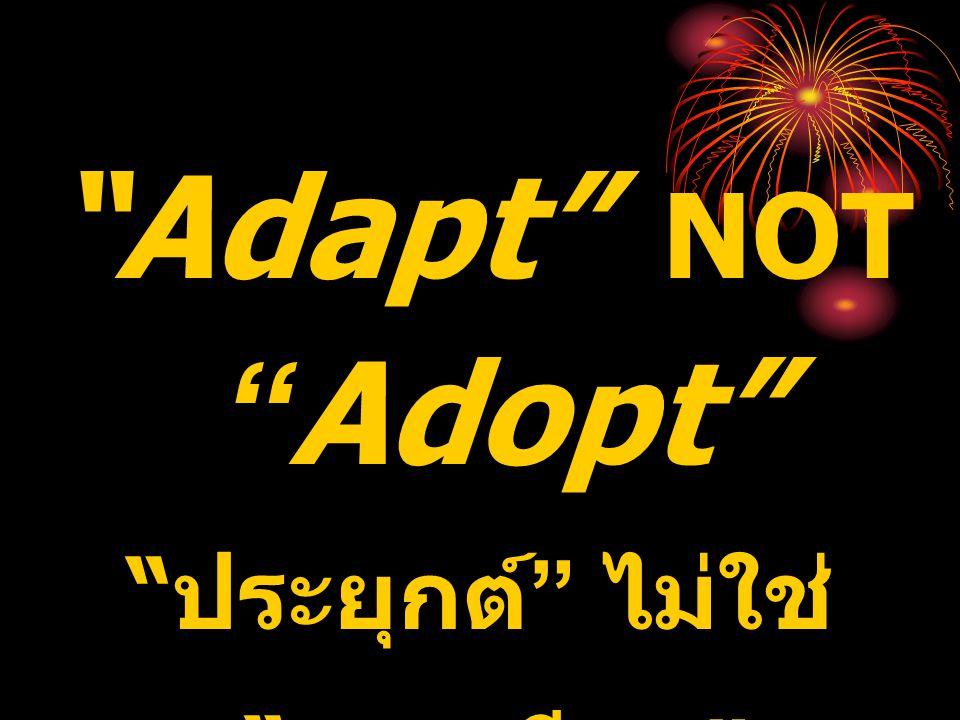 """""""Adapt"""" NOT """"Adopt"""" """" ประยุกต์ """" ไม่ใช่ """" ลอกเลียน """""""
