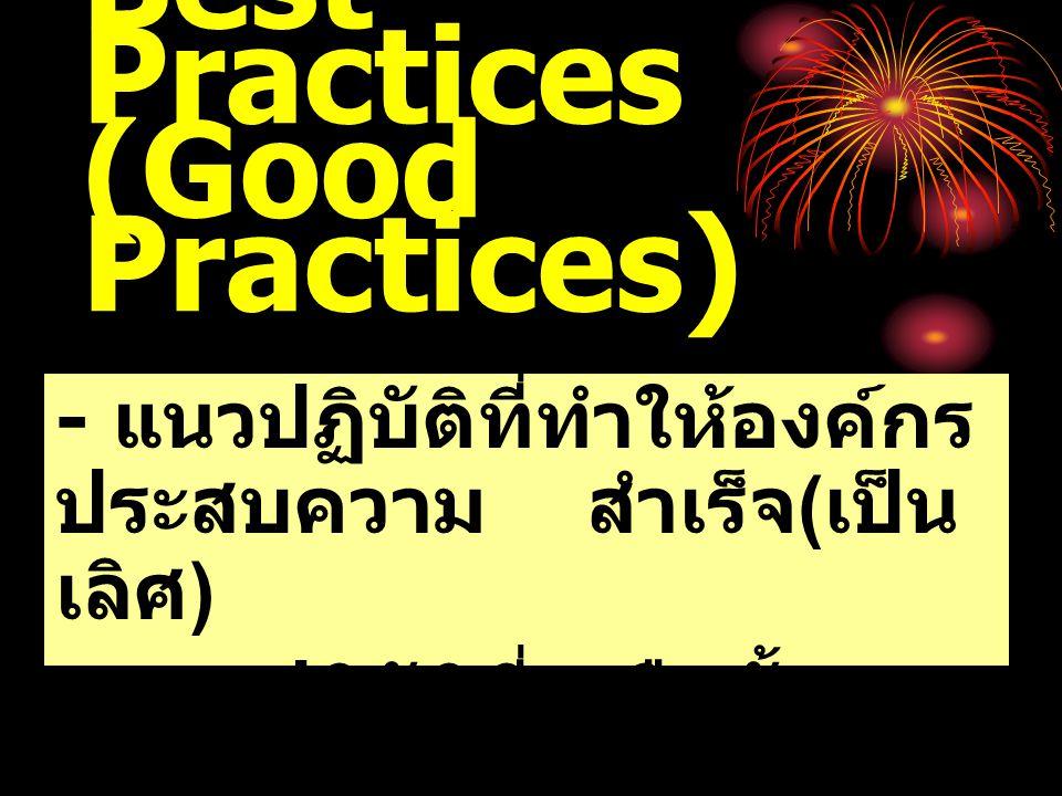 - แนวปฏิบัติที่ทำให้องค์กร ประสบความสำเร็จ ( เป็น เลิศ ) - แนวปฏิบัติที่เหนือชั้น Best Practices (Good Practices)