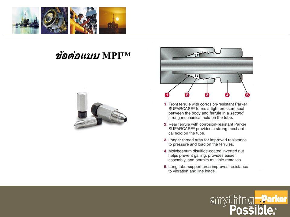 15 ข้อต่อแบบ MPI™