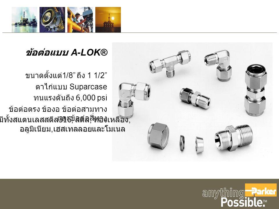 4 ภาพตัดข้อต่อแบบ A-LOK®