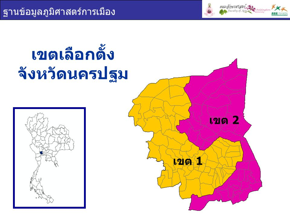 ฐานข้อมูลภูมิศาสตร์การเมือง เขตเลือกตั้ง จังหวัดนครปฐม เขต 2 เขต 1