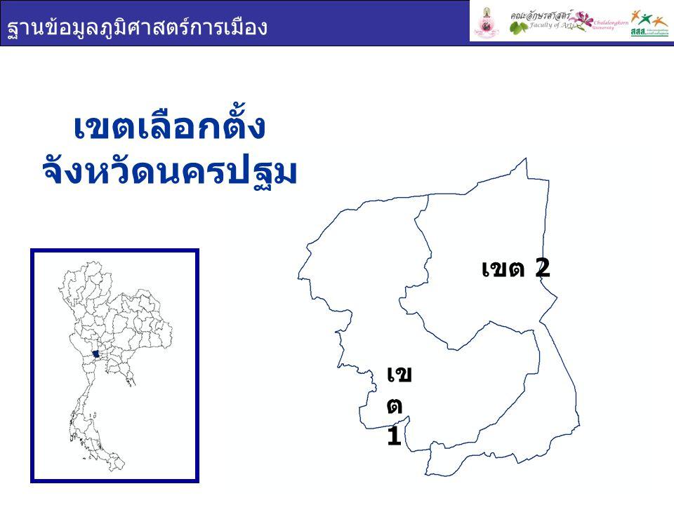 ฐานข้อมูลภูมิศาสตร์การเมือง เขตเลือกตั้ง จังหวัดนครปฐม เข ต 1 เขต 2